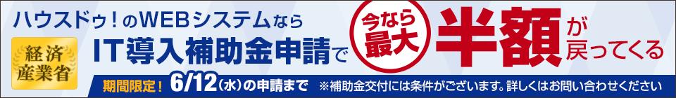 ハウスドゥ!に加盟すると経済産業省IT導入補助金申請で今なら最大50万円が戻ってくる!